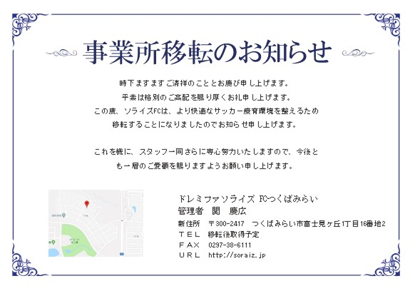 事業所移転のお知らせ!!