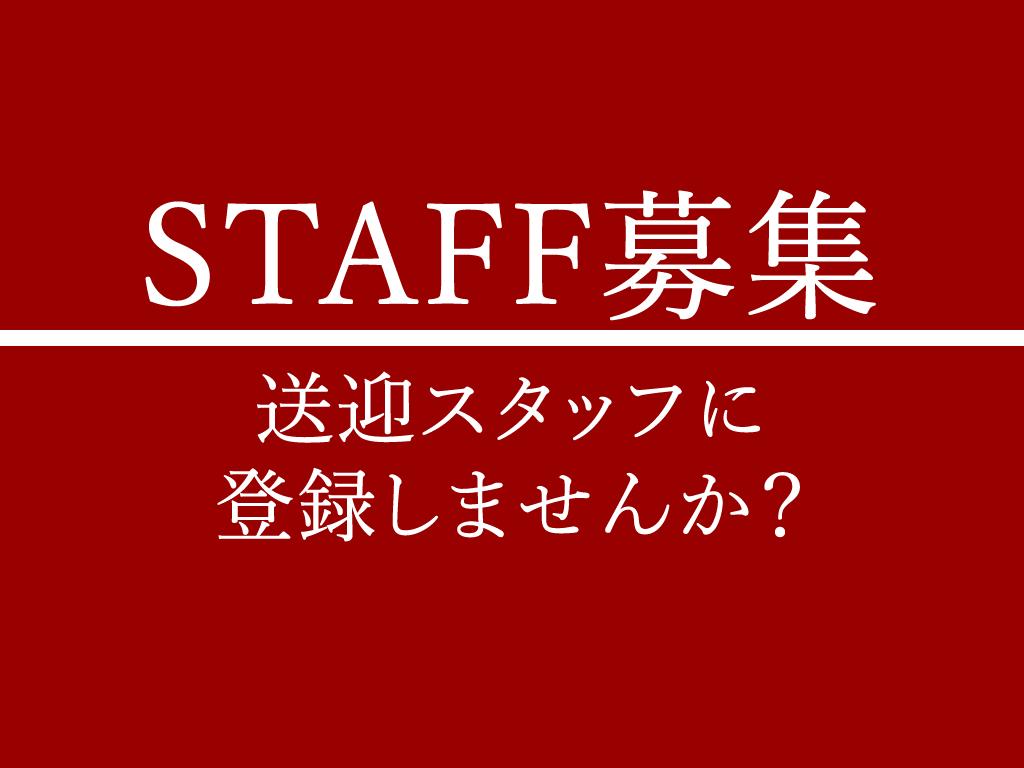 【📌】送迎スタッフを募集します!!~空いている時間を有効活用しませんか?~